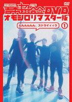 吉本超合金 DVD オモシロリマスター版1(仮)