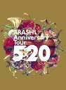 商品写真:ARASHI Anniversary Tour 5×20 (通常盤 Blu-ray 初回プレス仕様)【Blu-ray】 [ 嵐 ]