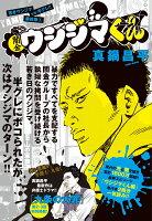 闇金ウシジマくん 最終章(2)