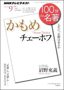 【送料無料】100分de名著(2012年9月)