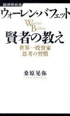【送料無料】ウォーレン・バフェット賢者の教え