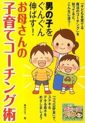 【送料無料】男の子をぐんぐん伸ばす!お母さんの子育てコーチング術 [ 東ちひろ ]