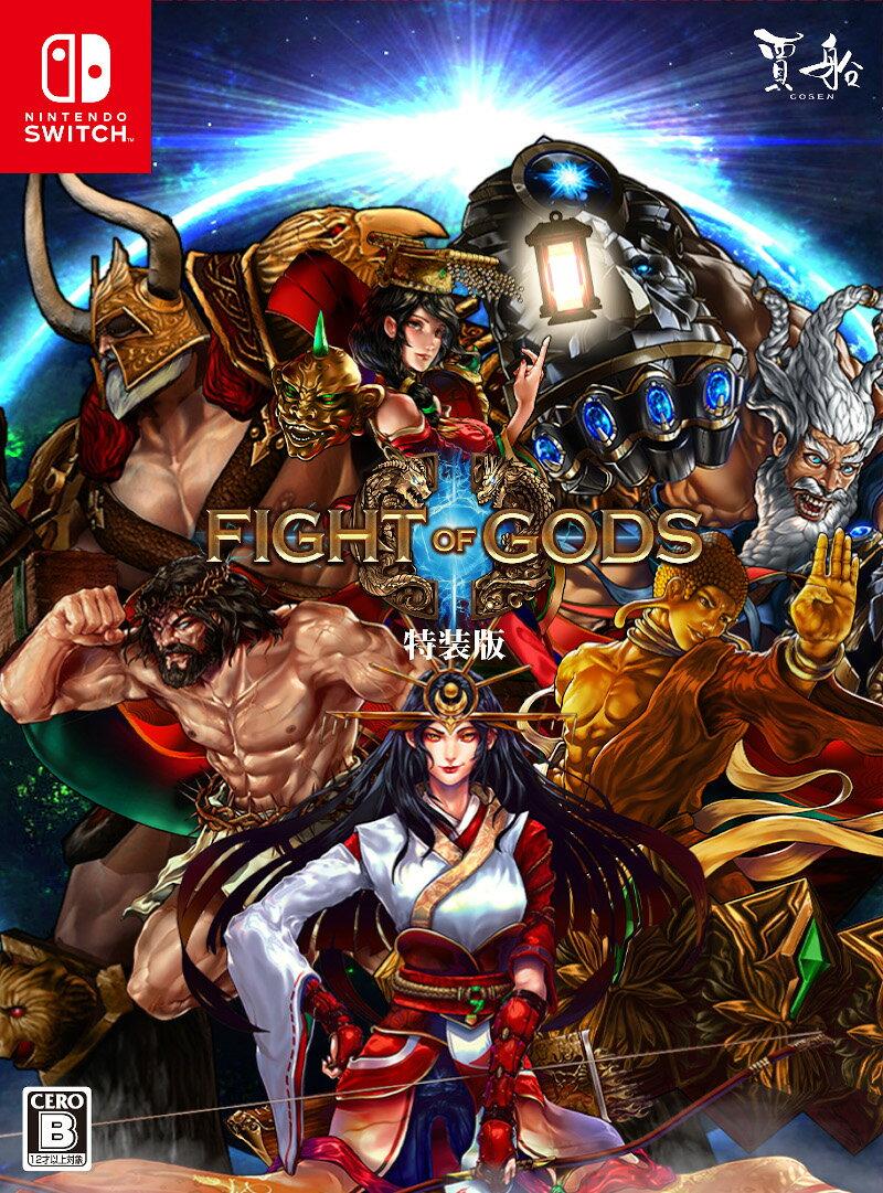 Fight of Gods 特装版