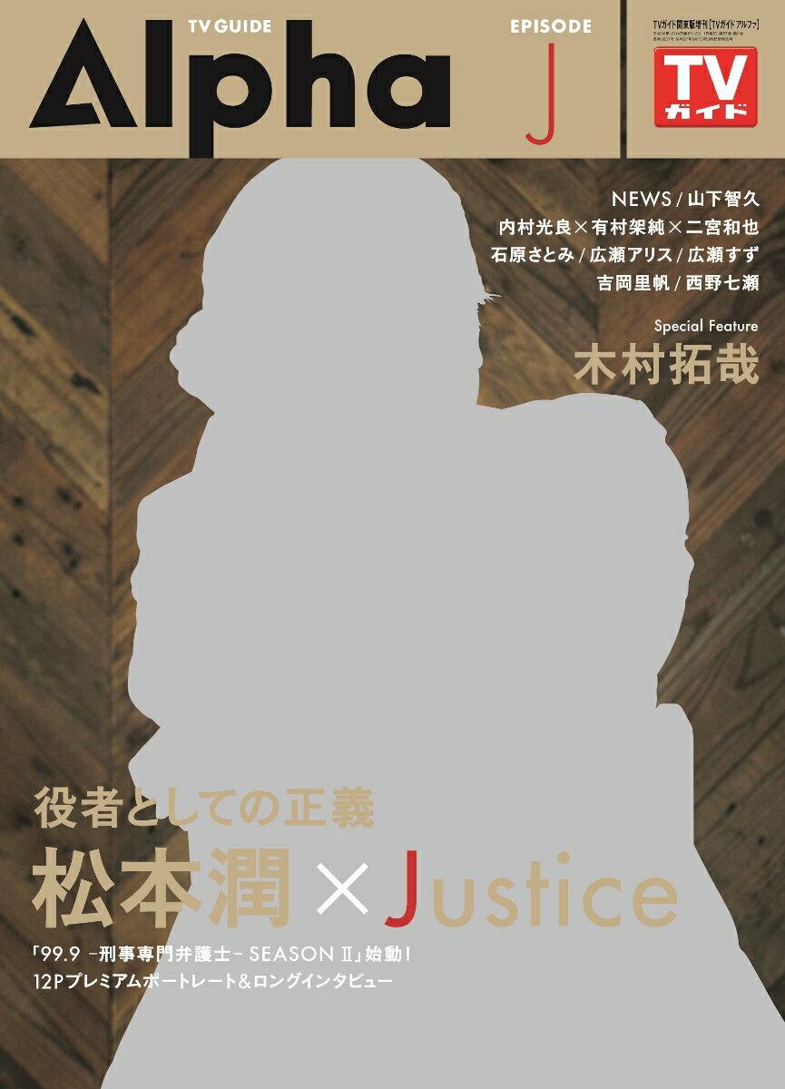 TVガイド Alpha (アルファ) EPISODE (エピソード) J 2018年 1/14号 [雑誌]