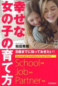 【送料無料】幸せな女の子の育て方 [ 和田秀樹(心理・教育評論家) ]