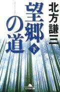 望郷の道(下) (幻冬舎文庫)
