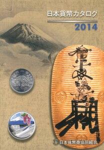 【送料無料】日本貨幣カタログ(2014年版) [ 日本貨幣商協同組合 ]