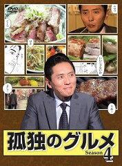 【楽天ブックスならいつでも送料無料】孤独のグルメSeason4 DVD-BOX [ 松重豊 ]