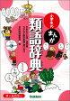小学生のまんが類語辞典 やまとことば/漢字語カタカナ語の変換・使い分け [ 学研プラス ]