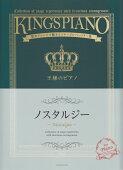 王様のピアノ(ノスタルジー)