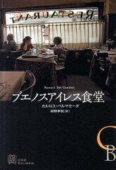 【送料無料】ブエノスアイレス食堂