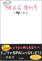 私服だらけの中居正広増刊号〜輝いて〜