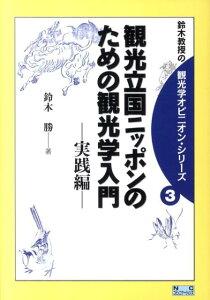 【送料無料】観光立国ニッポンのための観光学入門(実践編)