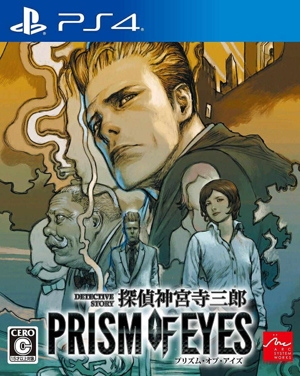 探偵 神宮寺三郎 プリズム・オブ・アイズ PS4版