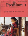 & Premium (アンド プレミアム) 2018年 01月号