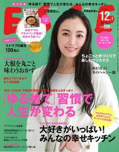 ESSE (エッセ) 2017年12月・2018年01月合併号 [雑誌]