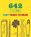 642イラスト練習帳