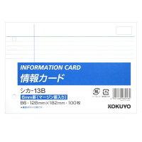 コクヨ メモ帳 情報カード 中横罫 B6横 2穴 100枚 シカー13B