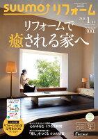 SUUMO (スーモ) リフォーム 2018年 01月号 [雑誌]