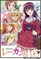 レーカン! 4巻【Blu-ray】