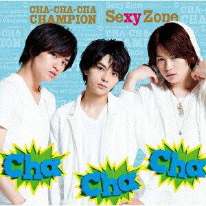 Cha-Cha-Cha チャンピオン(初回限定盤B CD+DVD) [ Sexy Zone ]