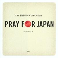 PRAY FOR JAPAN -3.11世界中が祈りはじめた日ー