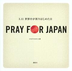 【送料無料】PRAY FOR JAPAN -3.11 世界中が祈りはじめた日-