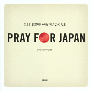 PRAY FOR JAPAN -3.11 世界中が祈りはじめた日ー
