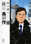 社長島耕作(4) (講談社漫画文庫) [ 弘兼憲史 ]