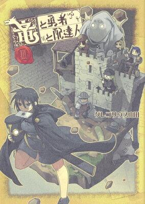 竜と勇者と配達人 3 (ヤングジャンプコミックス) [ グレゴリウス山田 ]