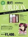 美的×sisley 美肌BOX [ 小学館 ]