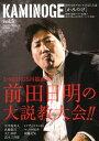 【送料無料】KAMINOGE(vol.3)