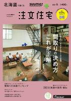 SUUMO注文住宅 北海道で建てる 2018年 01月号 [雑誌]