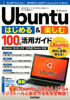 Ubuntuはじめる&楽しむ100%活用ガイド