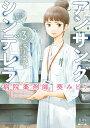 アンサングシンデレラ 病院薬剤師 葵みどり(3) (ゼノンコミックス) [ 荒井ママレ ]