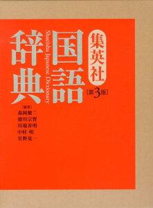 【送料無料】集英社国語辞典第3版 [ 森岡健二 ]