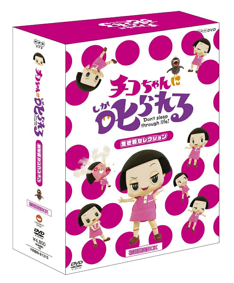 【先着特典】チコちゃんに叱られる!「生き物セレクション」初回限定 BOX(初回生産限定盤)(3Dトレーディングカード付き)
