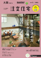 SUUMO注文住宅 大阪で建てる 2018年 01月号 [雑誌]