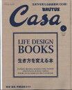 Casa BRUTUS (カーサ・ブルータス) 2018年 01月号 [雑誌]