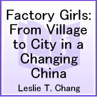Factory Girls: From Village to City in a Changing China FACTORY GIRLS [ Leslie T. Chang ]