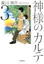 【送料無料】【抽選プレゼント有】神様のカルテ(3) [ 夏川草介 ]