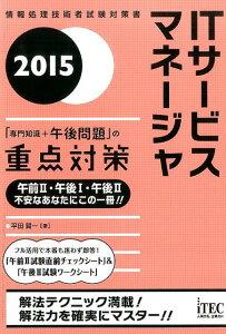 ITサービスマネージャ(2015) [ 平田賀一 ]