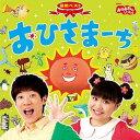 NHKおかあさんといっしょ 最新ベスト おひさまーち [ (キッズ) ]