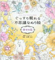 ぐっすり眠れる不思議なぬり絵 幸せの花