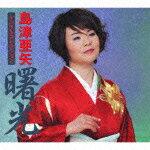 島津亜矢シングルコレクション「曙光」(5CD) 島津亜矢