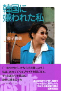 9784862040190 - 金子恵美の経歴や性格が気になる!卒アルやすっぴんが可愛い?