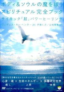 【送料無料】ボディ&ソウルの魔を祓うスピリチュアル完全ブック [ ジュディス・カーペンター ]