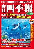会社四季報 ワイド版 2019年 1集・新春号 [雑誌]