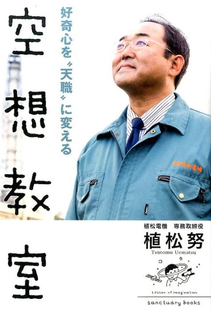 """「好奇心を""""天職""""に変える空想教室」の表紙"""