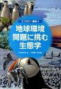 【送料無料】地球環境問題に挑む生態学